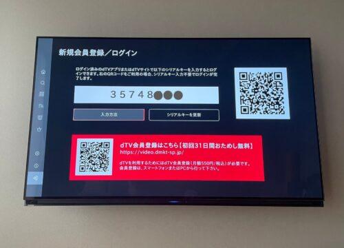 テレビログイン画面