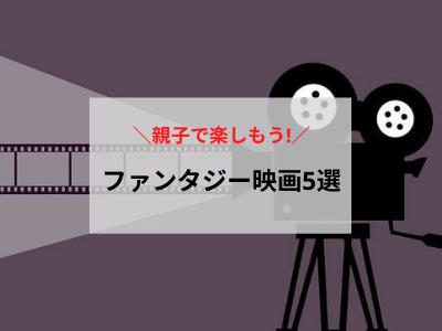 ファンタジー映画
