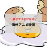 卵 イラスト